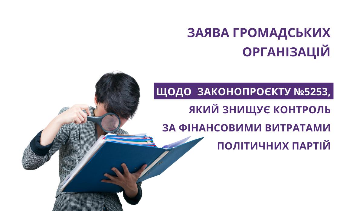 Заява громадських організацій щодо фінансування політичних партій