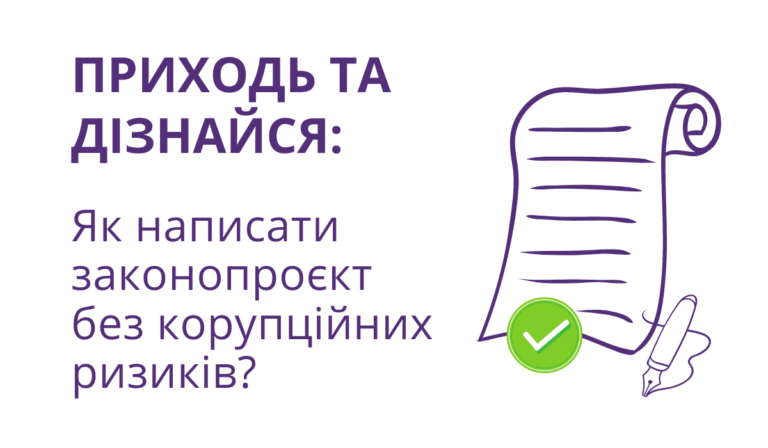 Запрошуємо долучитися до презентації посібника: Як написати законопроєкт без корупційних ризиків?