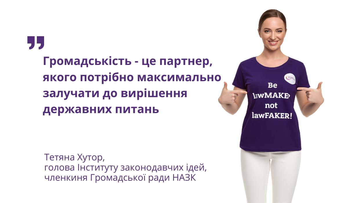 Інтерв'ю Тетяни Хутор до річниці роботи Громадської ради при НАЗК