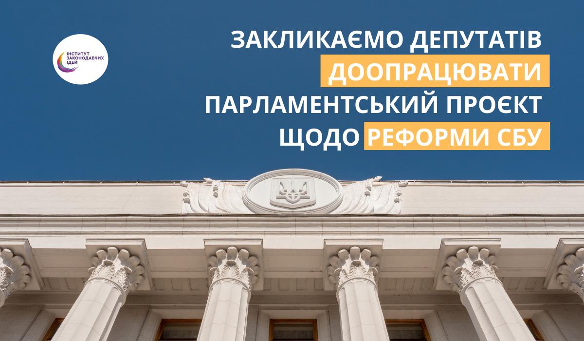 Громадськість закликає депутатів доопрацювати парламентський проєкт щодо реформи СБУ