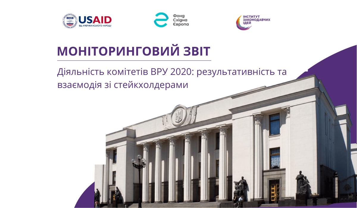 Опубліковано моніторинговий звіт: Діяльність комітетів ВРУ у 2020 році: результативність та взаємодія зі стейкхолдерами