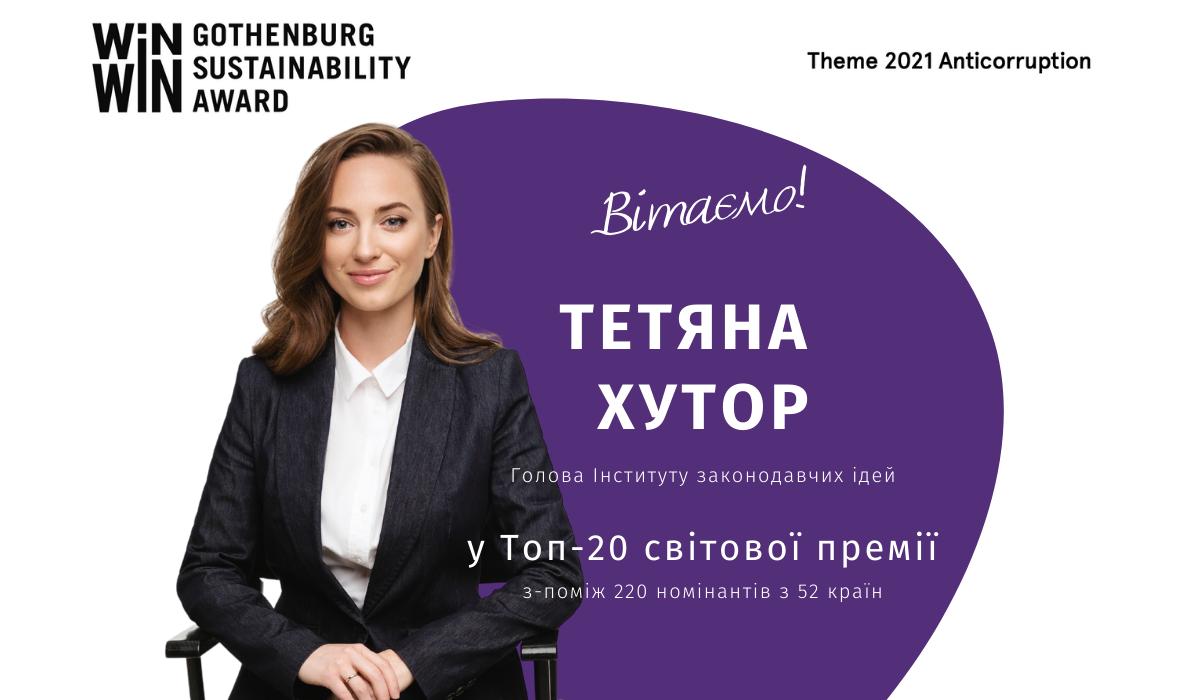 Голова Інституту законодавчих ідей потрапила у ТОП-20 світової премії