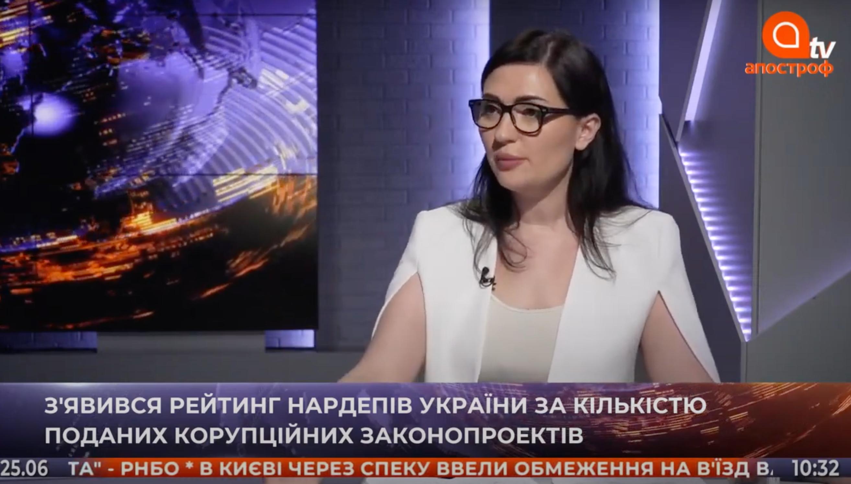 Мартина Богуславець про авторів корупційних законопроєктів в ефірі Апостроф TV