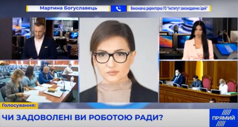 Виборці повинні дати справедливу оцінку діяльності нардепів, – Мартина Богуславець