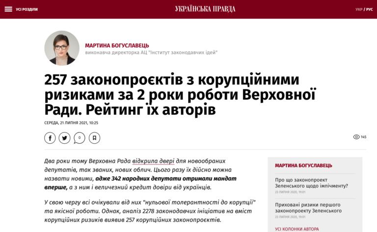 Мартина Богуславець про 257 корупційних законопроєктів за 2 роки роботи Верховної Ради.