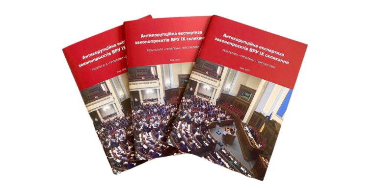 Антикорупційна експертиза законопроєктів ВРУ IX скликання