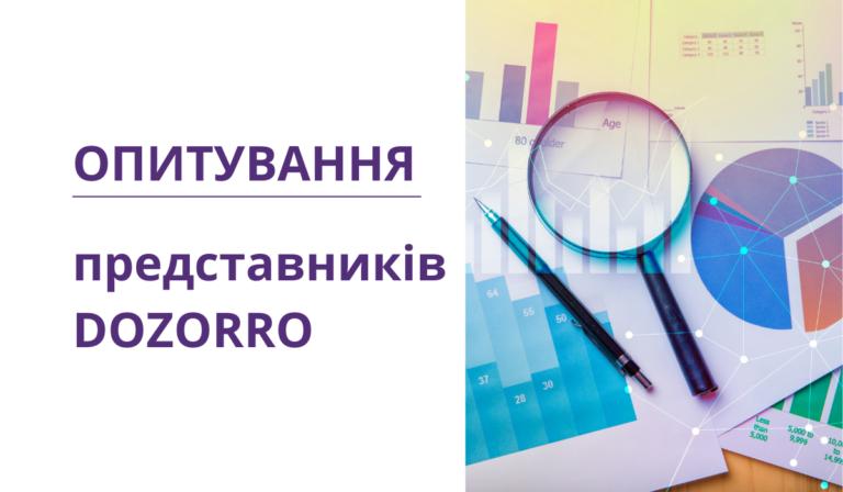 Опитування представників платформи DOZORRO щодо доступу до публічної інформації в Україні