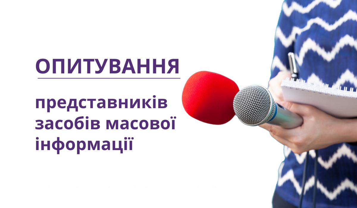 Опитування ЗМІ щодо доступу до публічної інформації в Україні