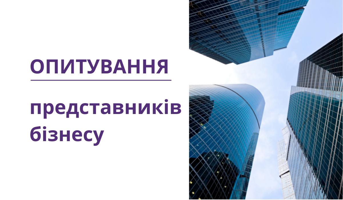 Опитування підприємців щодо доступу до публічної інформації в Україні