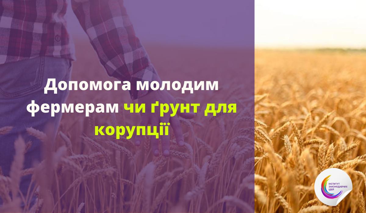 Допомога молодим фермерам чи ґрунт для корупції: за що насправді проголосували депутати минулого тижня?