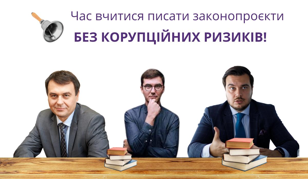 Депутати повинні писати законопроєкти без корупційних ризиків. Час вчитися настав!