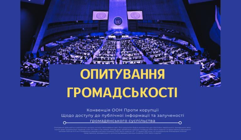 Опитування громадськості щодо оцінки рівня доступу до публічної інформації в Україні