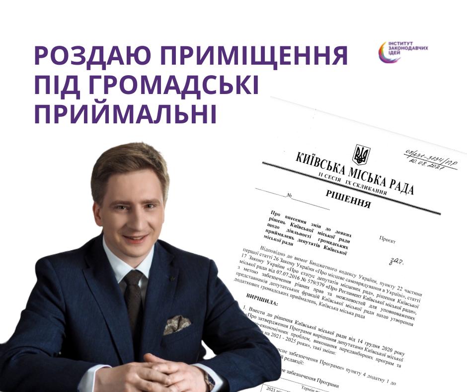 +37 мільйонів на громадські приймальні депутатів Київради до 2025 року.