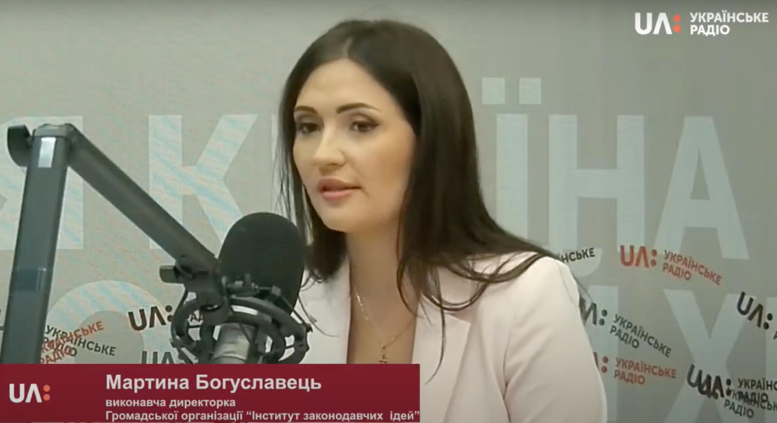 Мартина Богуславець про корупційні ризики в законопроєктах та рейтинг нардепів в ефірі Українського радіо