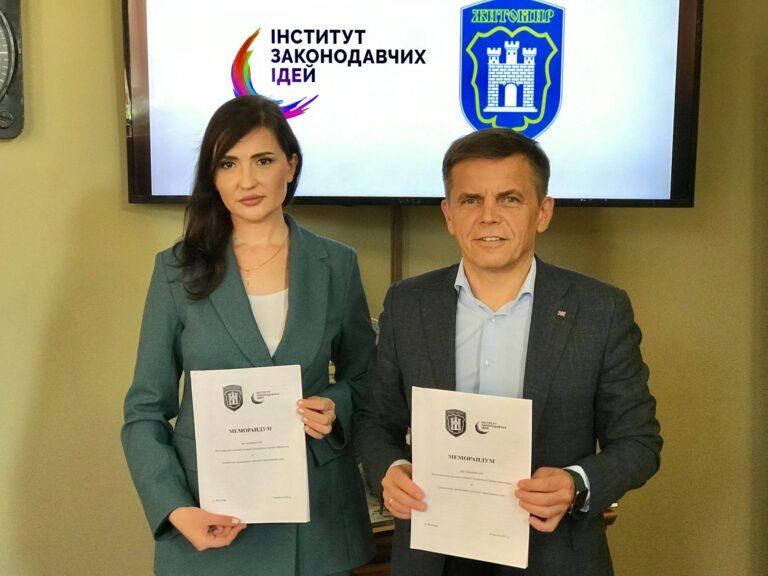 Меморандум про співпрацю ІЗІ та Житомирської міської ради