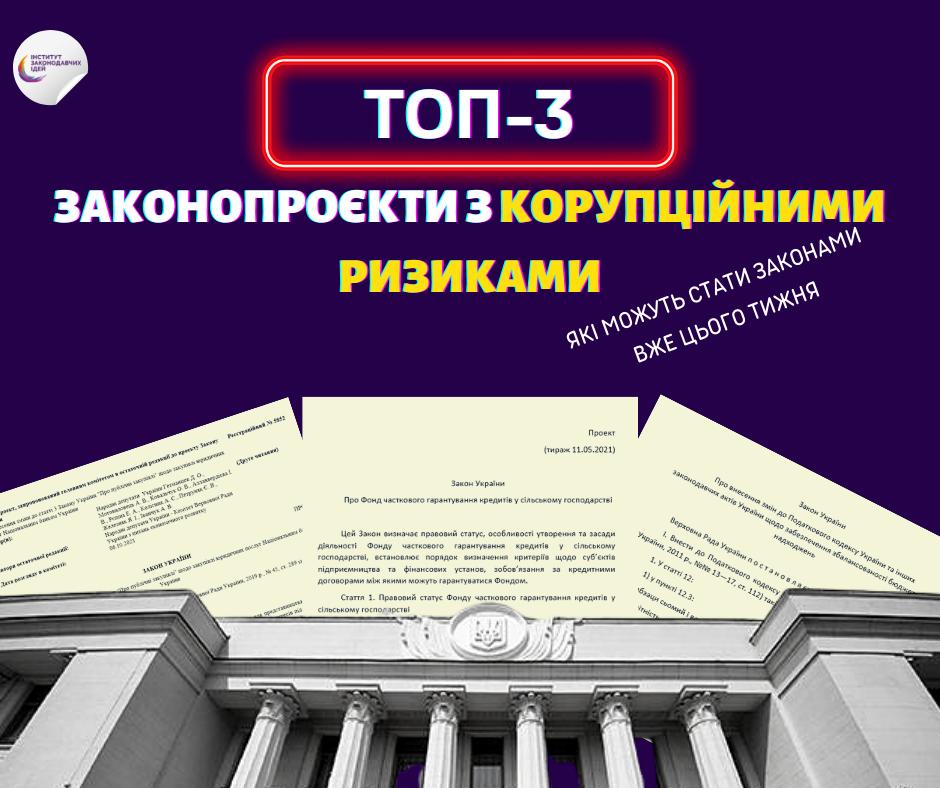 ТОП-3 проєкти з корупційними ризиками, які можуть стати законами вже цього тижня