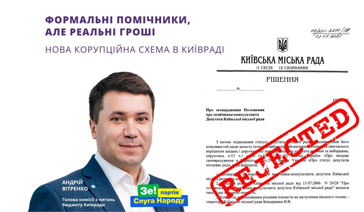 Спроба зробити оплати помічникам депутатів Київради прозорими чи нова схема для виведення коштів з міського бюджету Києва?