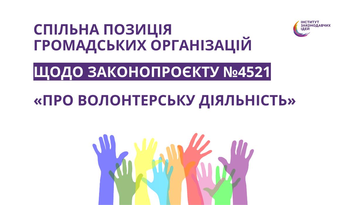 """Спільна заява громадських організацій щодо законопроєкту №4521 """"Про волонтерську діяльність"""""""